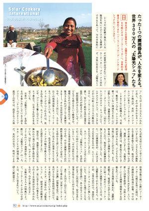 SCI article (Japanese), 12-19-16