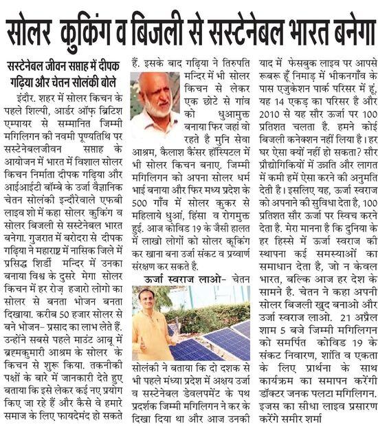 Deepak Gadhia news April 2020