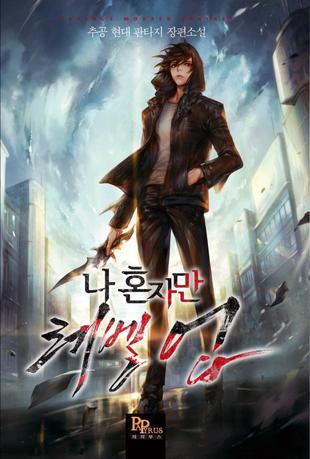 Sung Jin-Woo | Solo Leveling Wiki | FANDOM powered by Wikia