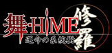 Mai-HiME The Another