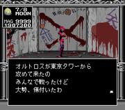 Megaten-title2