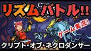 【クリプト・オブ・ネクロダンサー】リズムでたおせ!念願のゲーム実況!【あせとん】