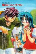 Full Metal Panic! Volume 6 Color 1