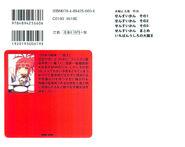 Daimaou v01 002