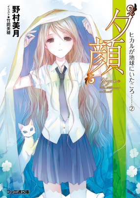 Hikaru v2 cover