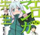 Mainpage Cover Ero Manga