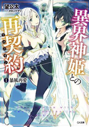 Reunion v01 cover
