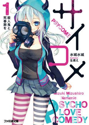 PsyCome V1 Cover
