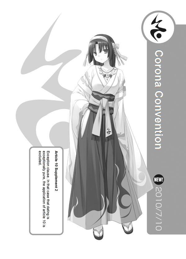 Rokujouma No Shinryakusha V15 250