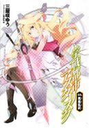 Gakusen Toshi Asterisk Volume 03 - Inside Cover