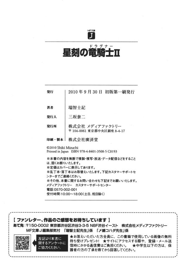 Seikokuv02 264