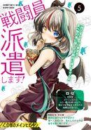 Sentouin, Hakenshimasu! Volume 05 - Inner