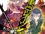 Tokyo Ravens V12 Page