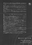 Accel World v03 010