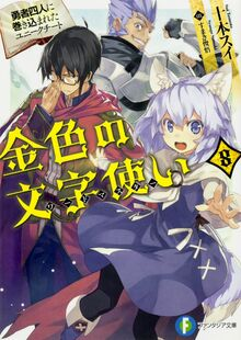 Konjiki no Wordmaster Volume 8 Cover