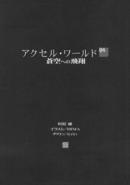 Accel World v04 009