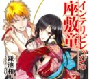 Mainpage Cover Intellectual Village no Zashiki Warashi