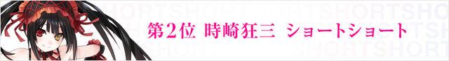 Banner kurumi