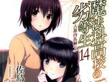 Mahouka Koukou no Rettousei Volume 14