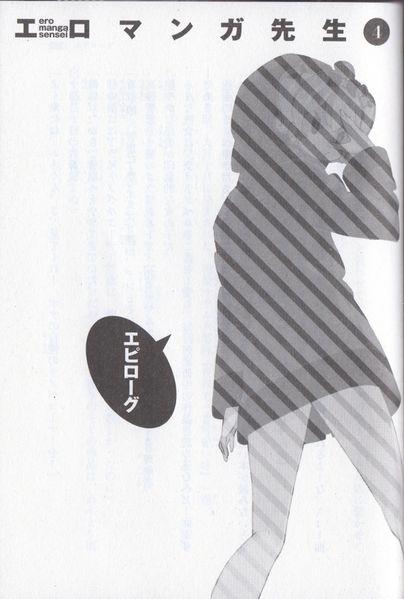 Ero Manga Sensei v04 249