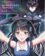 Mahouka v11.6 Cover