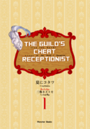 Guild's Cheat Receptionist Cover 2