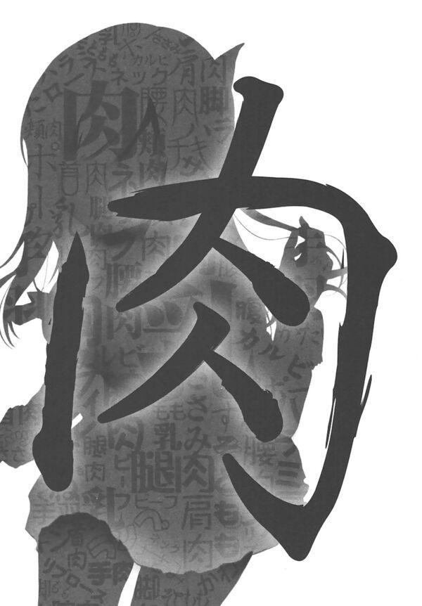 Boku wa Tomodachi ga Sukunai v03 144
