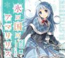 Mainpage Cover Koori no Kuni no Amaryllis