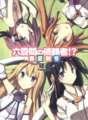 Rokujouma Shunkashuutou cover (1)