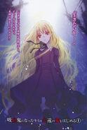 Kyuuketsuki Hajimeru v01 000-1