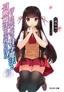 Fuyo Mahou9-2
