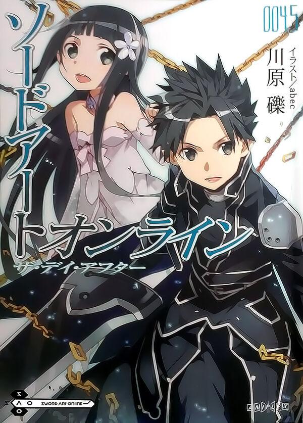 Sword Art Online BD Novel 2 - 000