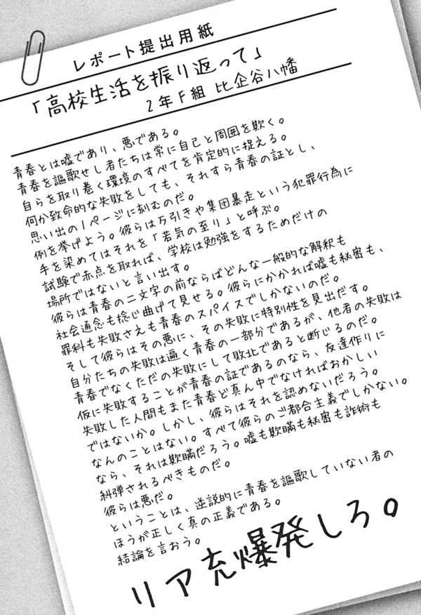 YahariLoveCom v1-011