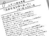 Yahari Ore no Seishun Love Come wa Machigatteiru Tập 1 - Lời Mở Đầu