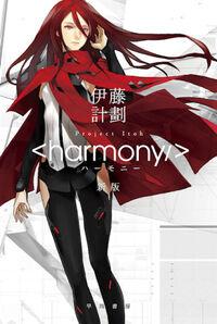 Harmony bookcover
