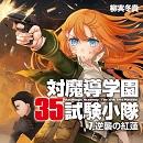 Mainpage Cover Taimadou Gakuen 35 Shiken Shoutai