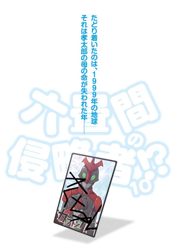 Rokujouma V10 Extra1