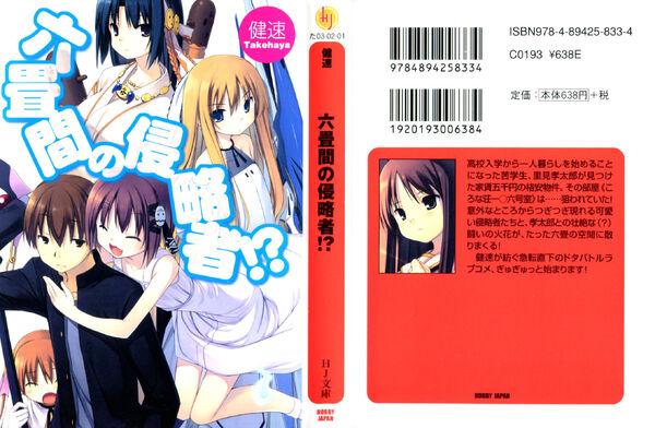 Rokujouma V1 Cover