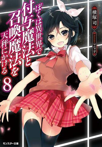 File:Fuyo Mahou8-1.jpg