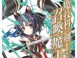 Magika no Kenshi to Shoukan Maou Tập 9