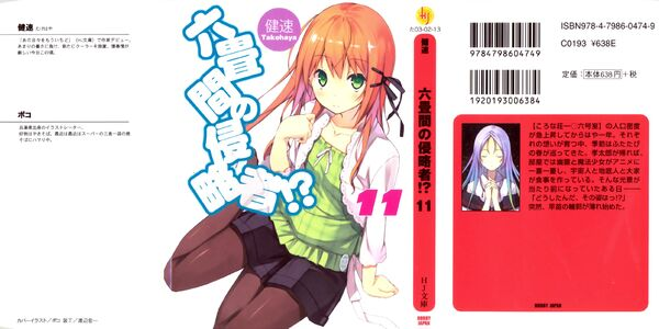 Rokujouma V11 Cover