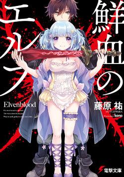 EB v01 Cover