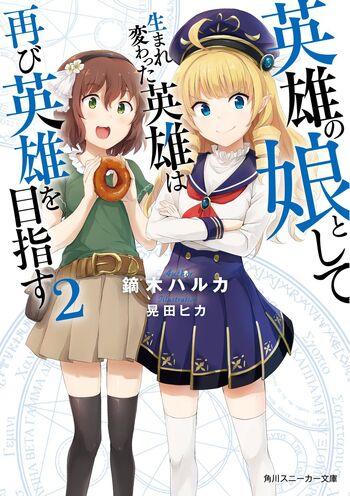 Eiyuu no Musume cover2