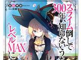 Slime Taoshite 300 Nen, Shiranai Uchi ni Level MAX ni Nattemashita