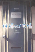 Kamisama no memocho vol01 001