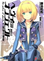 Heavy Object Volume 7 Cover