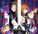 Mainpage Cover Lord El-Melloi II Case Files