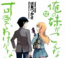 Mainpage Cover Ore no Imouto
