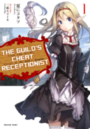 Guild's Cheat Receptionist Cover1