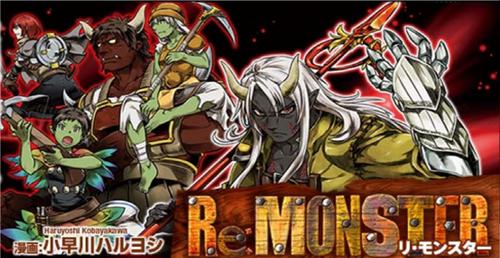Re monster 002
